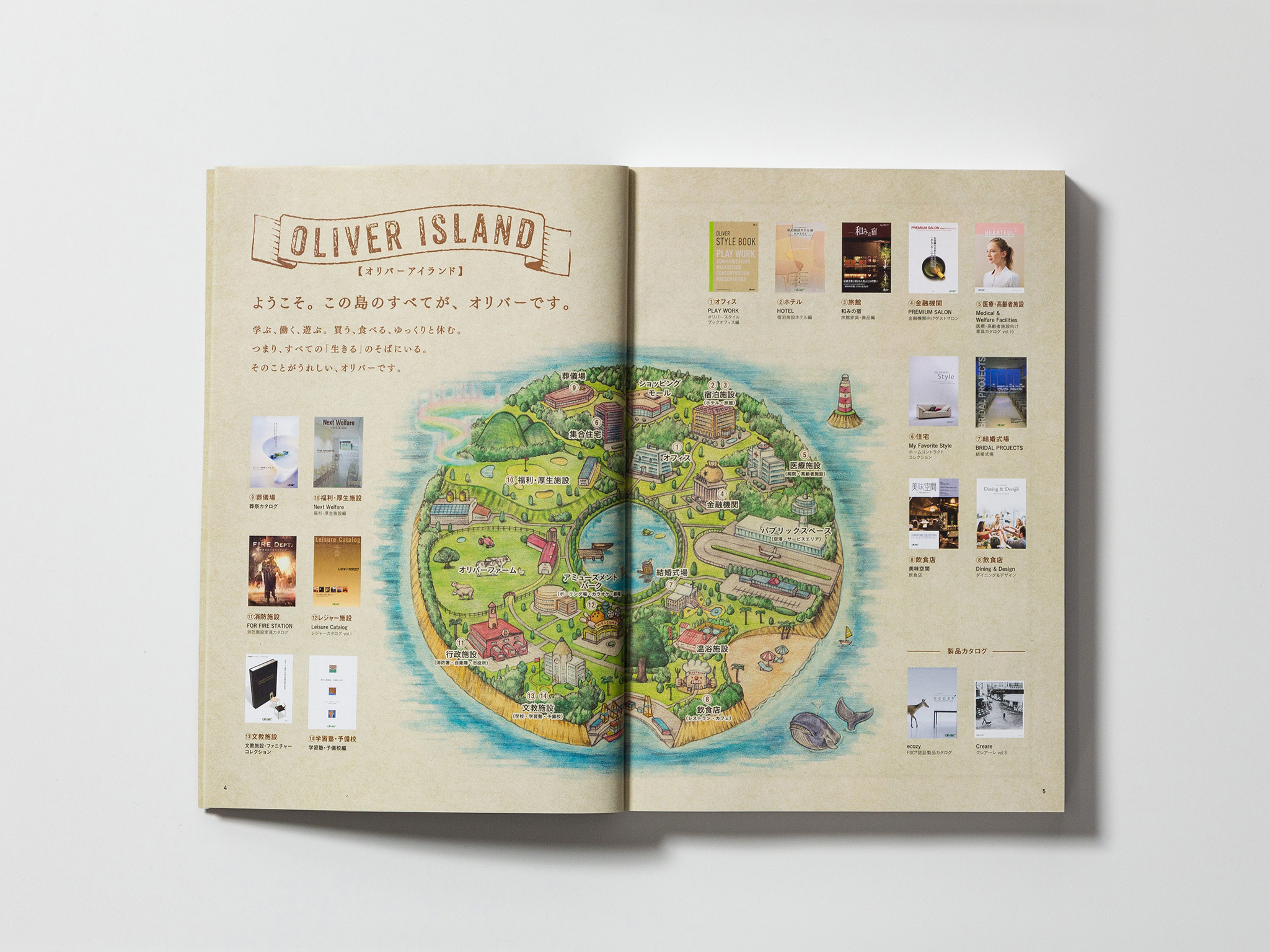 名古屋 ブランディング OLIVER オリバー 家具 カタログ