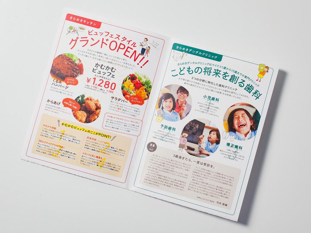 名古屋 ブランディング きらめきデンタル きらめきタイムズ 小児歯科