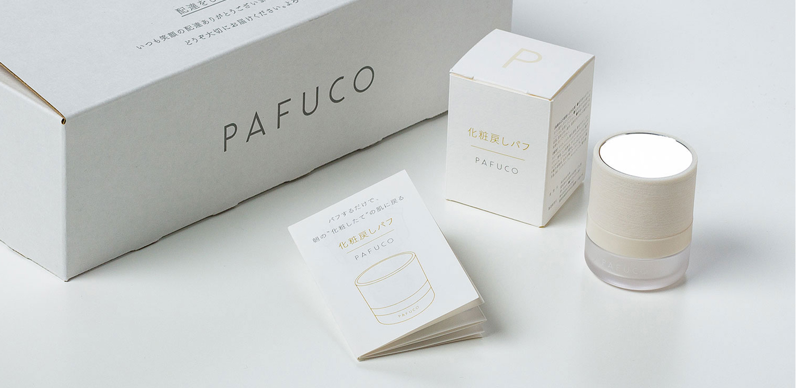 名古屋 ブランディング 株式会社未来 MIRAI 化粧品 パッケージ