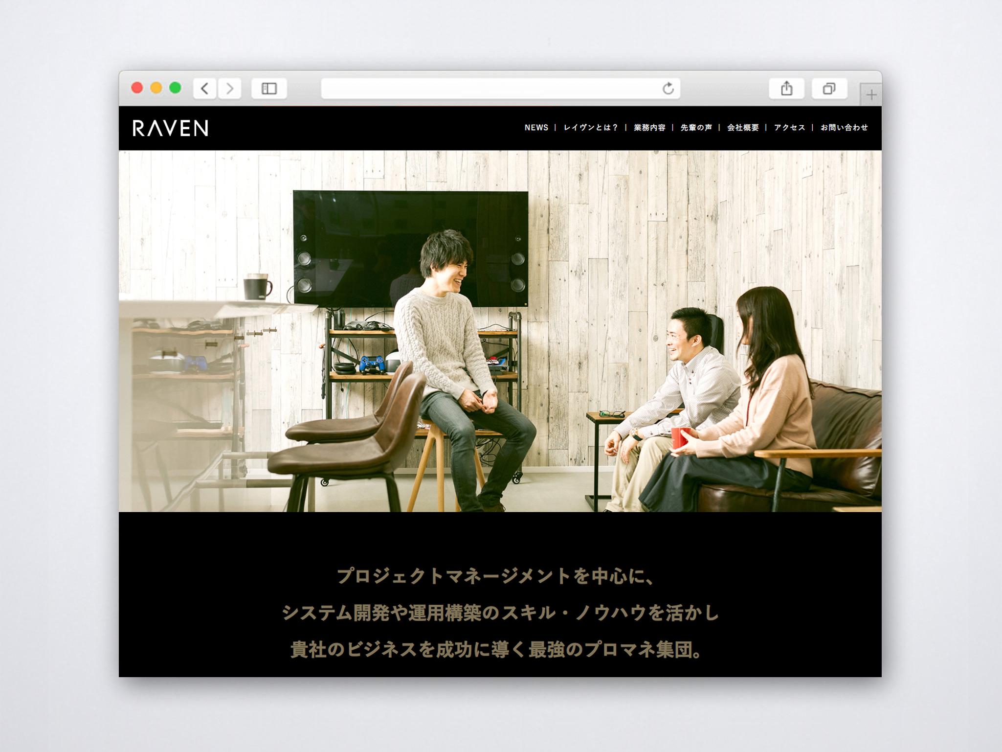 株式会社レイヴン RAVEN レンズアソシエイツ 名古屋 ブランディング 会社案内 制作