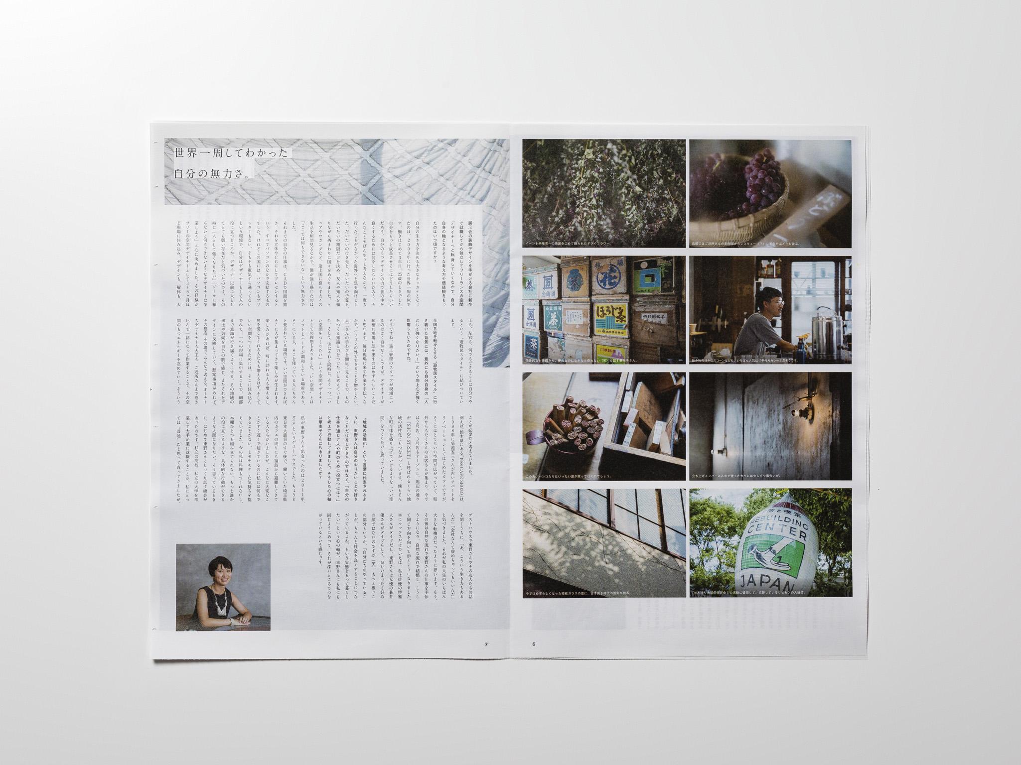 フリーマガジン 410 シテン 名古屋 ブランディング リビセン リビルディングセンタージャパン