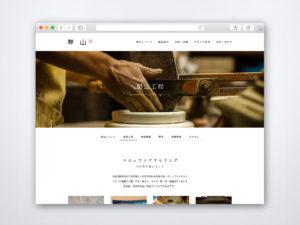 jyuzan 寿山 丸仙 器 タイル 名古屋 ブランディング WEB HP