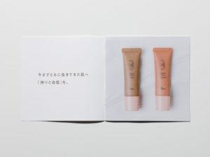 株式会社未来 化粧品 名古屋 ブランディング ファンデーション