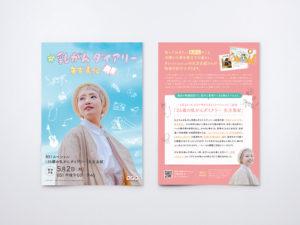 NHK SKE 矢方美紀 乳がんダイアリー