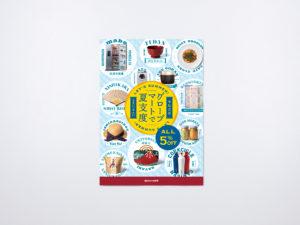グローブマート GLOBEMART 名古屋 吹上 輸入雑貨 セレクトショップ