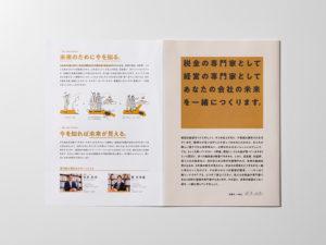 坂本拓真税理士事務所 会社案内 名古屋 ブランディング デザイン