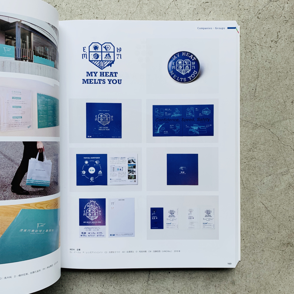 日本のロゴマーク 雑誌 掲載 名古屋 ブランディング EM イーエム