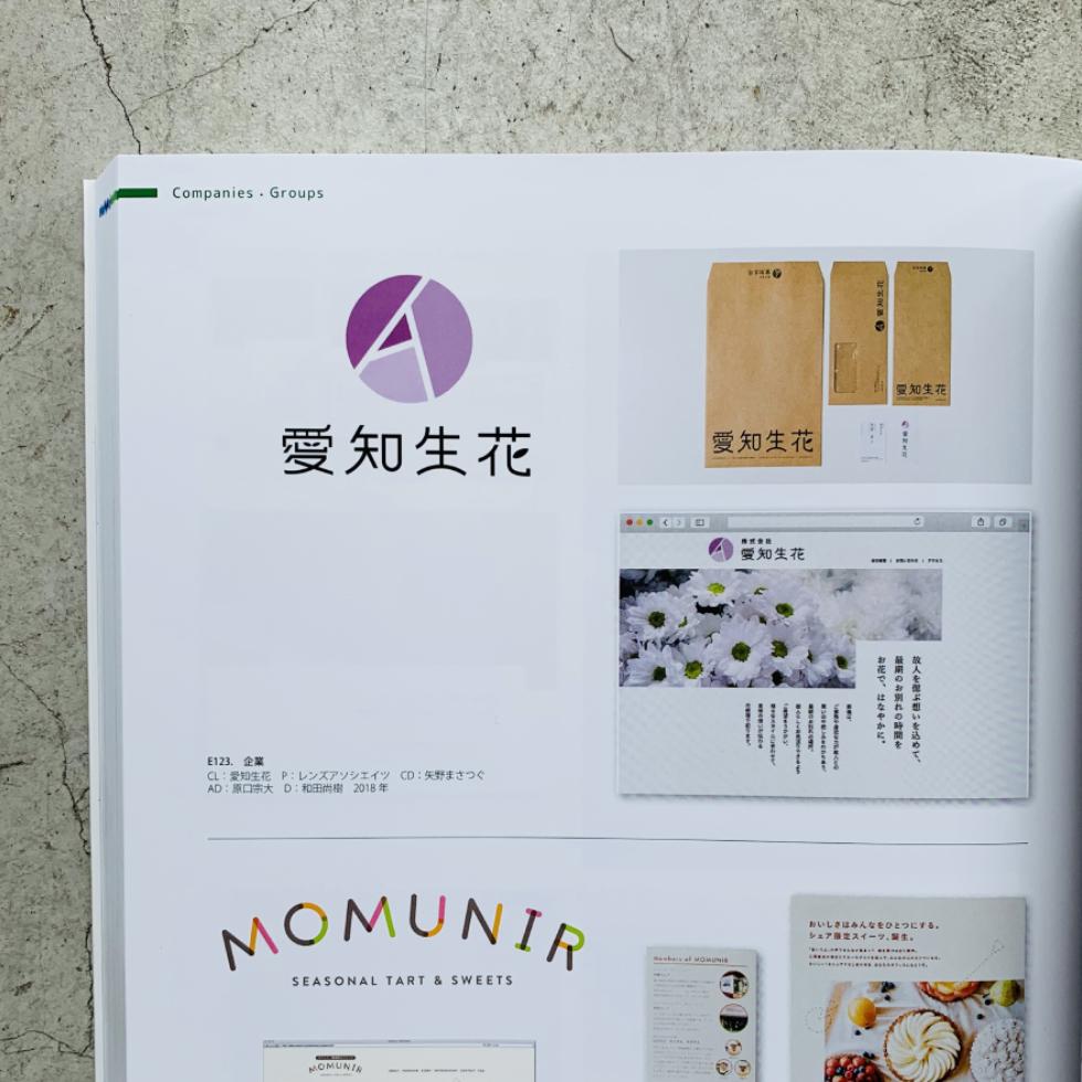 日本のロゴマーク 雑誌 掲載 名古屋 ブランディング 愛知生花 ロゴ