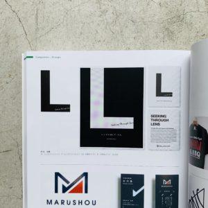 日本のロゴマーク 雑誌 掲載 名古屋 ブランディング レンズアソシエイツ