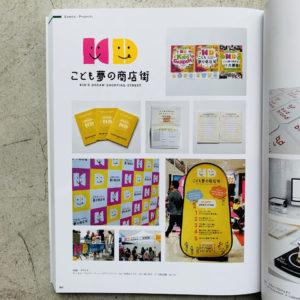 日本のロゴマーク 雑誌 掲載 名古屋 ブランディング こども夢の商店街