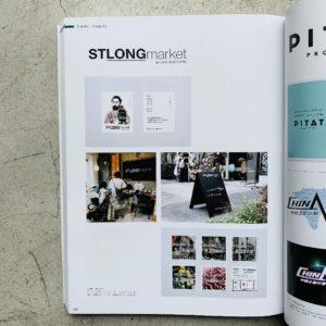日本のロゴマーク 雑誌 掲載 名古屋 ブランディング STLONGmarket