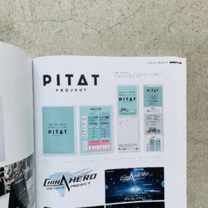 日本のロゴマーク 雑誌 掲載 名古屋 ブランディング HP制作
