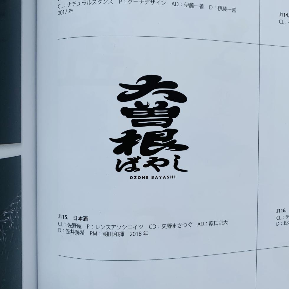 日本のロゴマーク 雑誌 掲載 名古屋 ブランディング 大曽根ばやし 日本酒