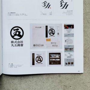 日本のロゴマーク 雑誌 掲載 名古屋 ブランディング 丸五商會