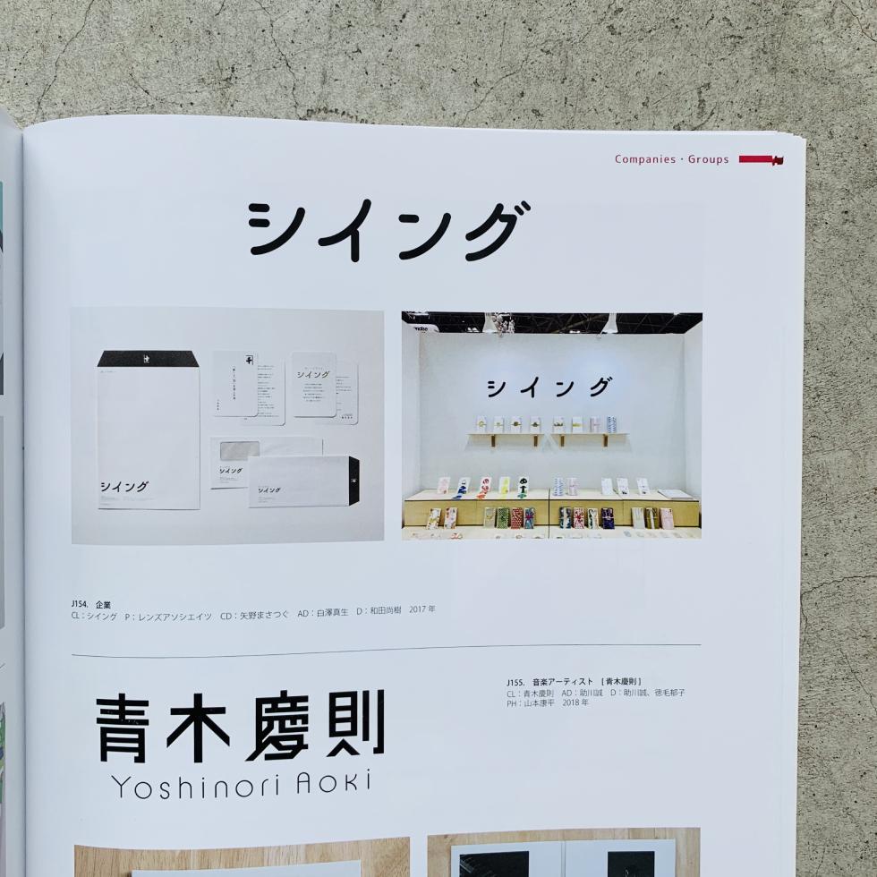 日本のロゴマーク 雑誌 掲載 名古屋 ブランディング シイング 紙