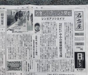 名古屋 ブランディング 健康経営 シェアイン食堂 社食 健康経営 中部経済新聞