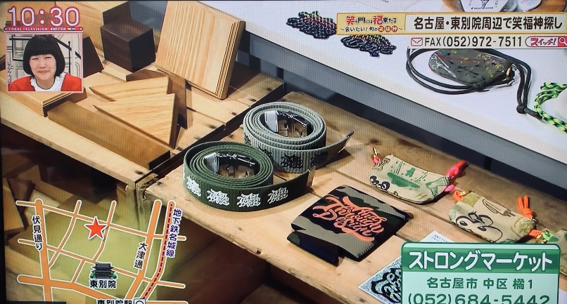 名古屋 ブランディング 東海テレビ スイッチ 兵藤大樹 チェアヨガ ストロングマーケット STLONGmarket