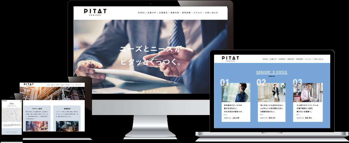 名古屋 ブランディング WEBサイト制作 デザイン クリエイティブ