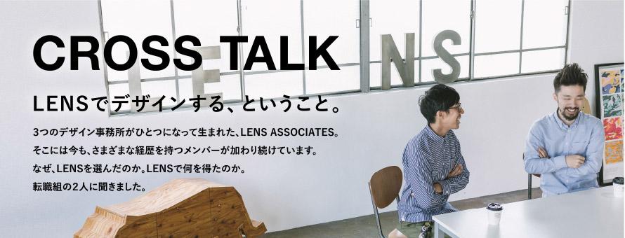 CROSS TALK LENSでデザインする、ということ。