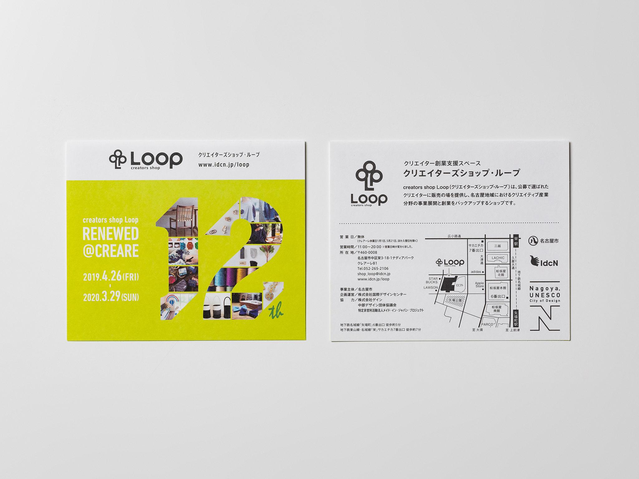名古屋 ブランディング デザイン レンズアソシエイツ  LOOP