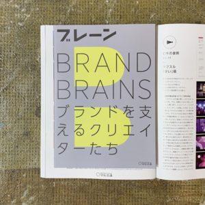 ブランドを支えるクリエイターたち ブレーン2019年5月号 宣伝会議
