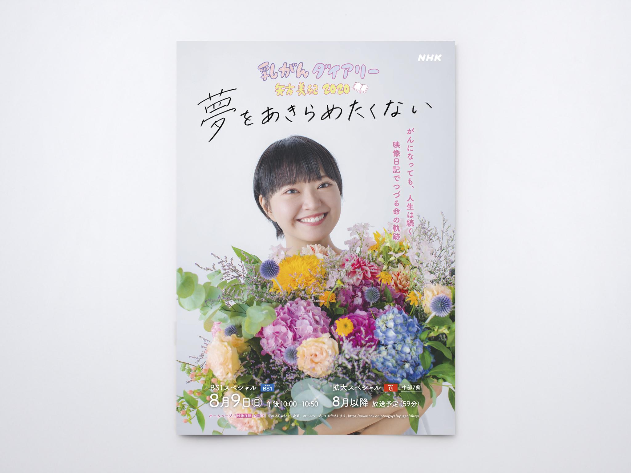 名古屋 ブランディング NHK SKE 矢方美紀 乳がんダイアリー