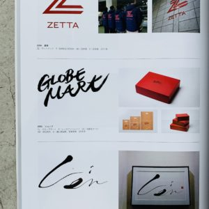 日本のロゴマーク 雑誌 掲載 名古屋 ブランディング グローブマート GLOBEMART