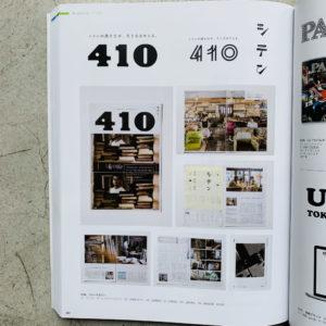 日本のロゴマーク 雑誌 掲載 名古屋 ブランディング ユニソン フリーマガジン