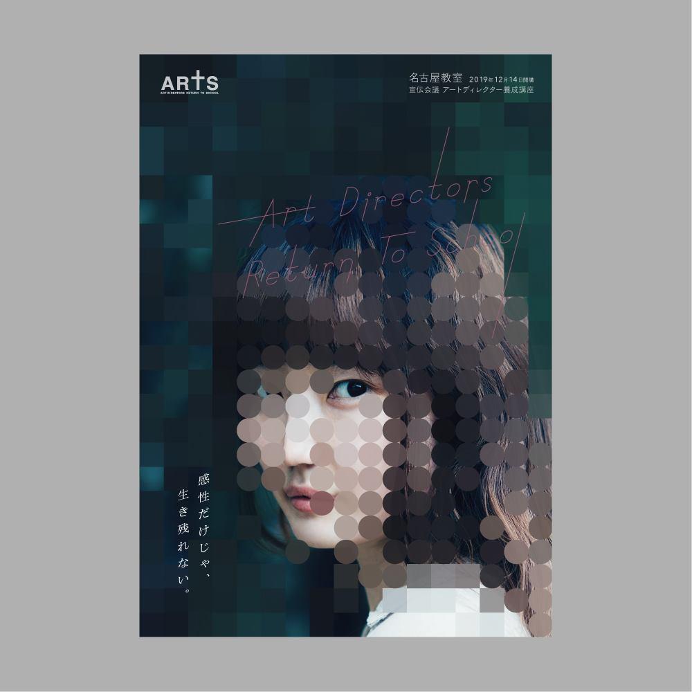 名古屋 ブランディング 宣伝会議 アートディレクター養成講座 ARTS