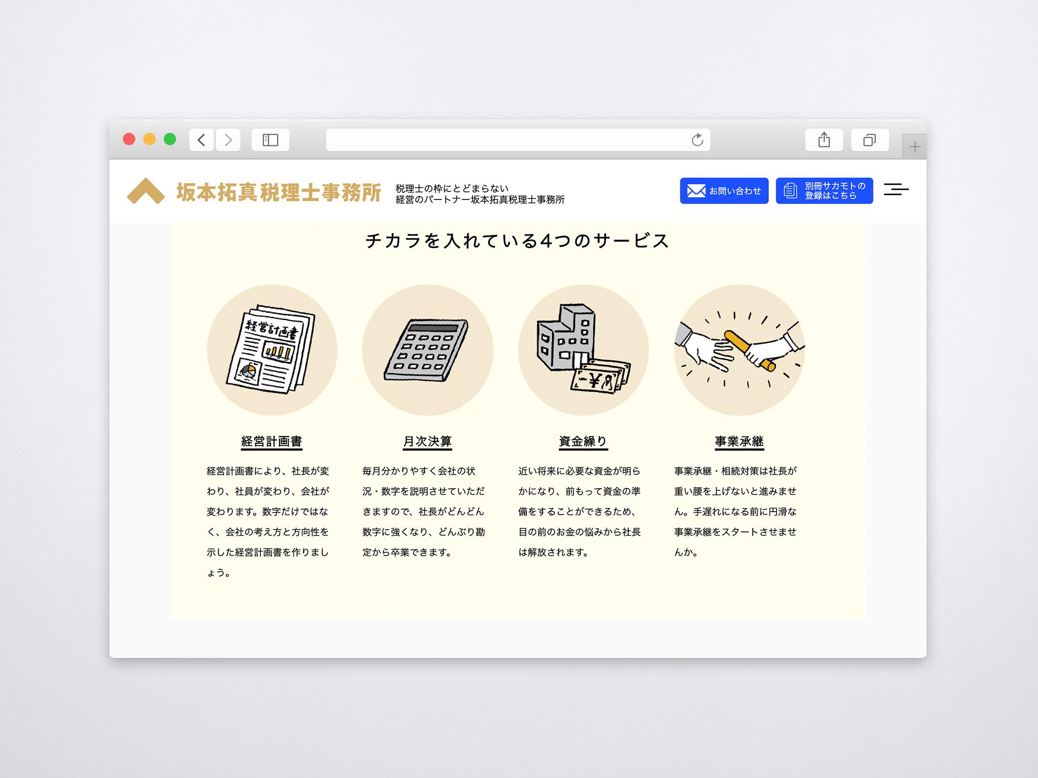 名古屋 ブランディング 坂本拓真税理士事務所