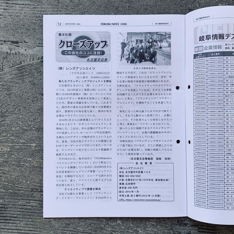 帝国データバンク 帝国ニュース 名古屋 ブランディング デザイン