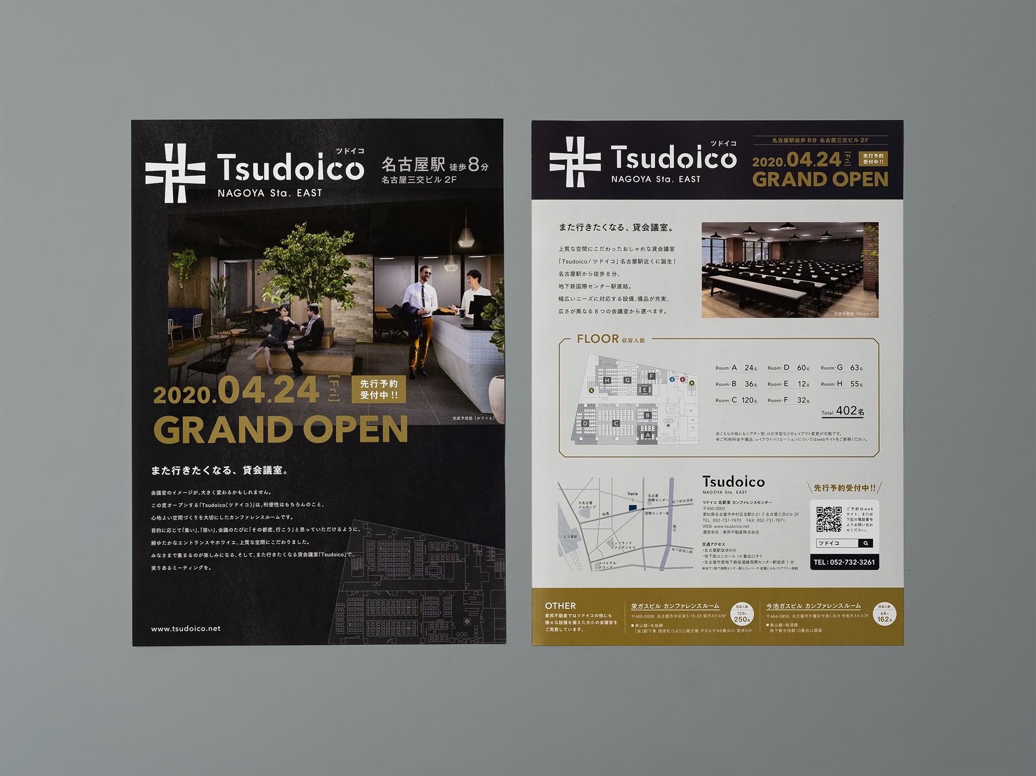 名古屋 ブランディング レンズアソシエイツ 東邦不動産株式会社 Tsudoico