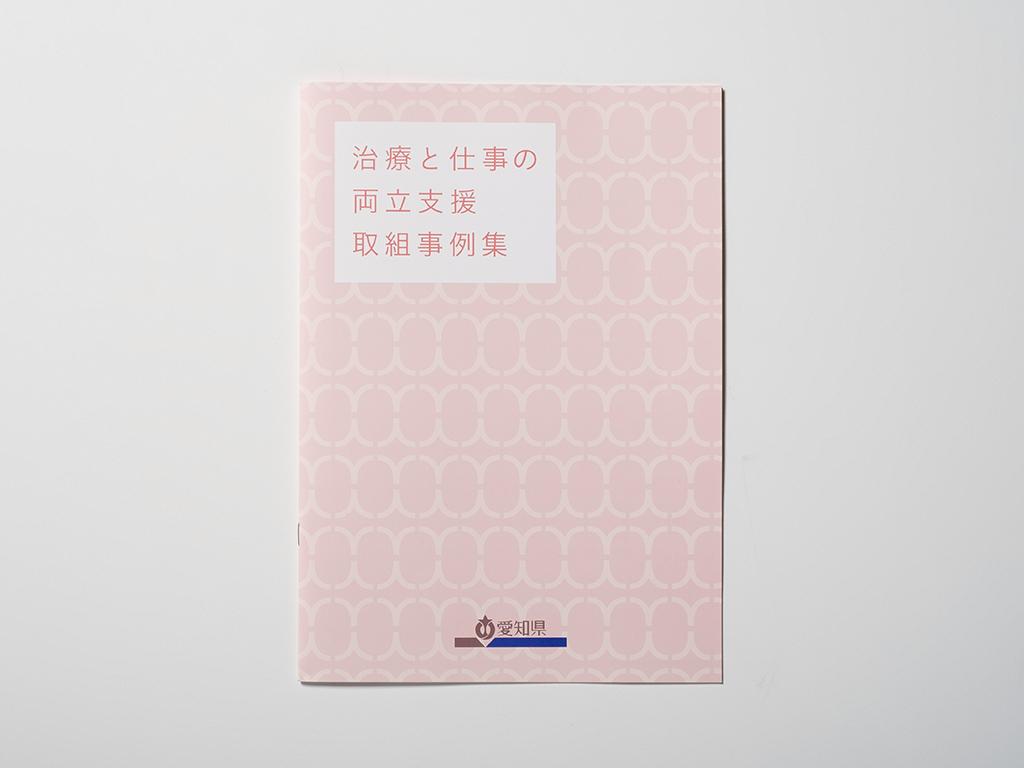 名古屋 ブランディング MURC 愛知県 治療と仕事の両立支援取組事例集