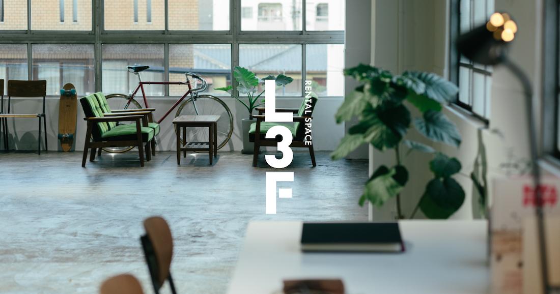名古屋 ブランディング デザイン レンズアソシエイツ L3F レンタルスペース