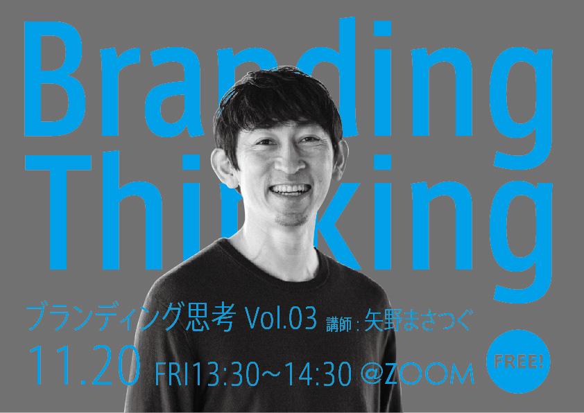 名古屋 ブランディング レンズアソシエイツ オンラインセミナー ブランディング思考 経営 経営者向け