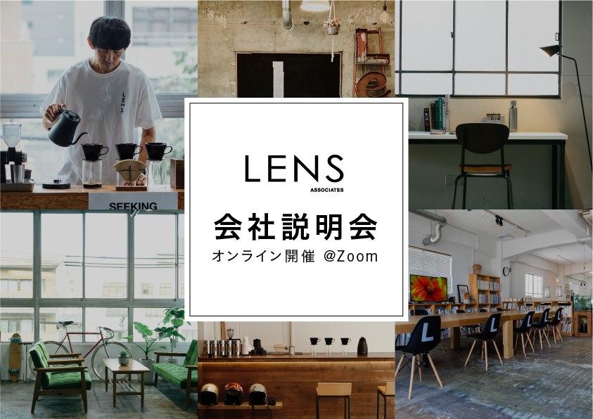 名古屋 ブランディング デザイン クリエイティブ オンライン会社説明会 会社説明会 新卒採用