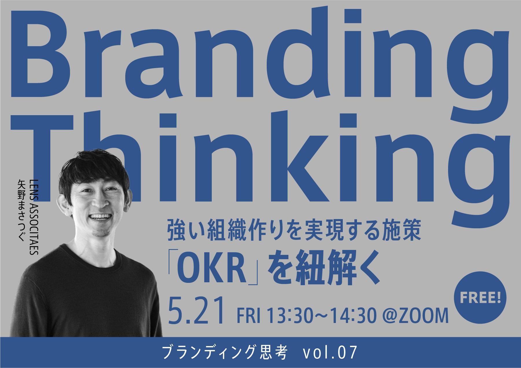 名古屋 ブランディング レンズアソシエイツ オンラインセミナー ブランディング思考 クリエイティブ