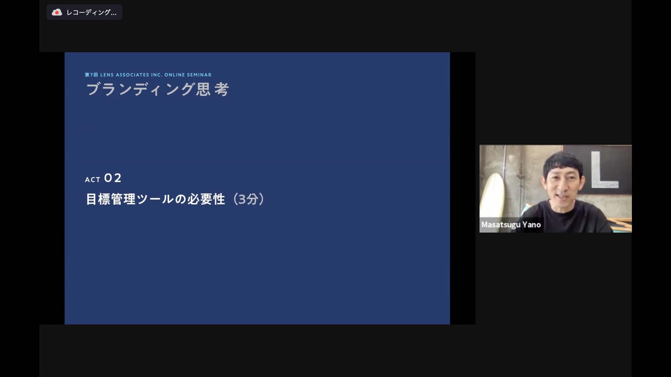 名古屋 ブランディング レンズアソシエイツ オンラインセミナー ブランディング思考 インターナルブランディング OKR 目標管理ツール セミナー ウェビナー