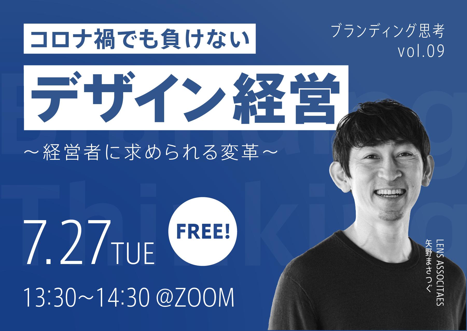 名古屋 ブランディング デザイン クリエイティブ オンラインセミナー ブランディング思考 矢野まさつぐ セミナー 無料セミナー ウェビナー デザイン経営